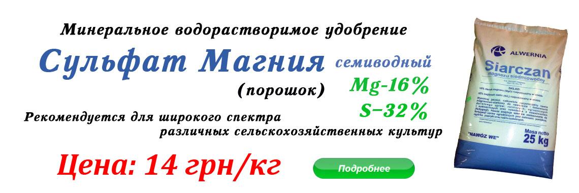 Сульфат магния